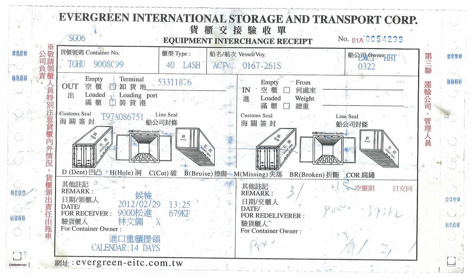 dokumen Equipment Interchage Recipt (EIR) shipping